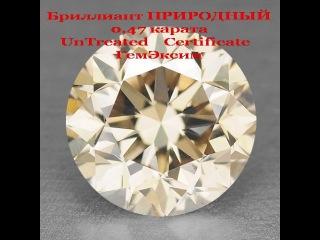 Бриллиант ПРИРОДНЫЙ 0,47 карата 4,90x3,00мм НЕ ЛЕЧЕН Сертификат ГемЭксим