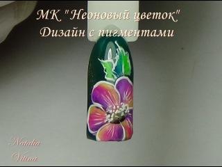 """МК """"Неоновый цветок"""". Рисуем просто. Дизайн ногтей с пигментами"""