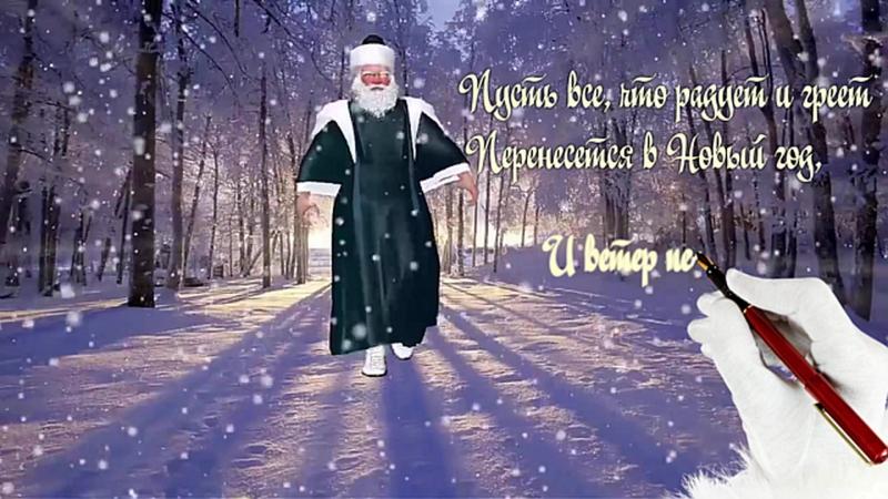 Поздравляем с наступающим новым годом в картинках нем