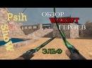CS 1 6 War3FT Обзор расы Эльф