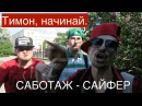 Тимон, начинай. САБОТАЖ ЕКБ SABOTAGE CYPHER САЙФЕР 4 behind the scenes Юрон и Тимон ЭТО САБ МЭН