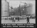 Восемь великанов 1950 г. д/фильм, о строительстве высоток в Москве