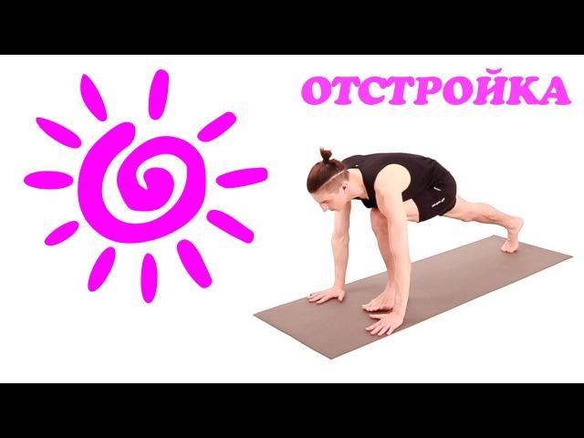 Сурья Намаскар Отстройка техники выполнения