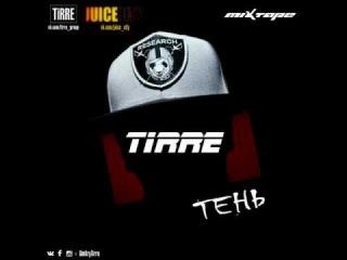 Tirre - гиены 2016