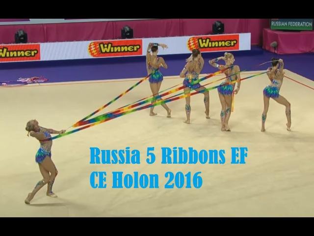 Россия ленты ЧЕ 2016 Холон чемпионат Европы по художественной гимнастике = Russia 5 Ribb