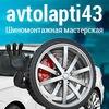 avtolapti43 ШИНОМОНТАЖ!!! РЕМОНТ ЛЮБЫХ ДИСКОВ!