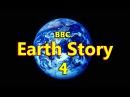 BBC История Земли Живая Планета 4 серия