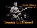 Герои Гитары. Tommy Emmanuel. Выпуск 1.