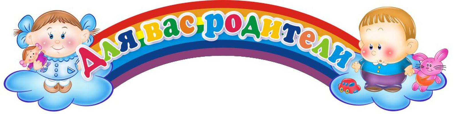 Надпись для вас родители в детский сад картинки