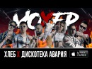ХЛЕБ feat. Дискотека АВАРИЯ – Мохер (official music video)