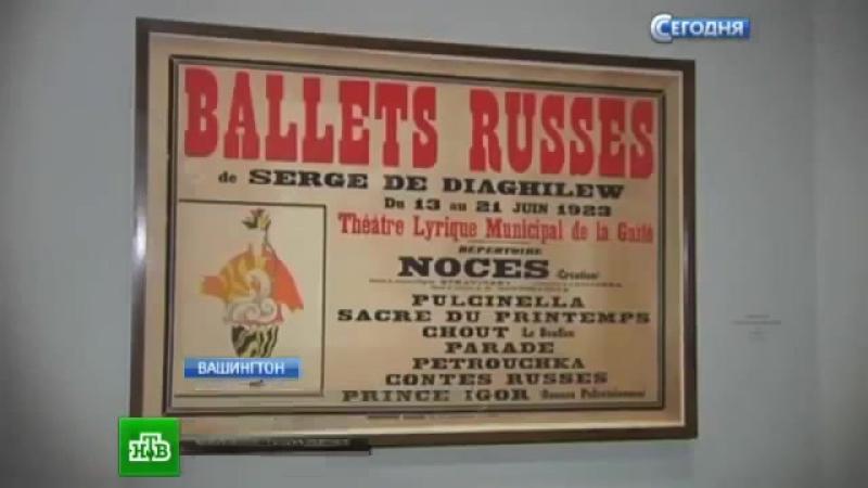 Открытие выставки «Дягилев и балет» при поддержке компании «Роснефть» и компании Арикон.(С 40 секунды)