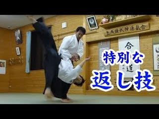 合気道 特別な返し技(四方投げ)Aikido Special counter technique(shihonage)