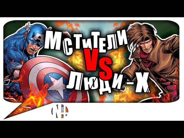 ☠ Мстители против Людей-Х: Капитан Америка vs Гамбит (Marvel Comics)