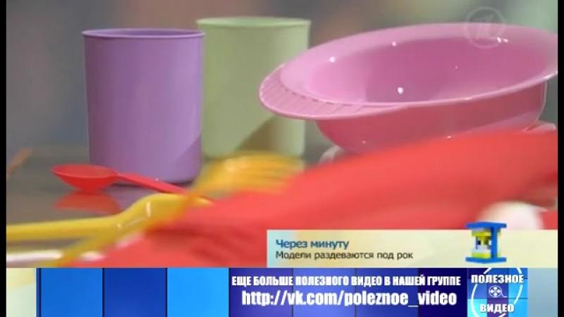 Опасная пластиковая посуда