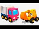 Экскаватор Макс и мусоровоз. Мультики про машинки на английском языке.
