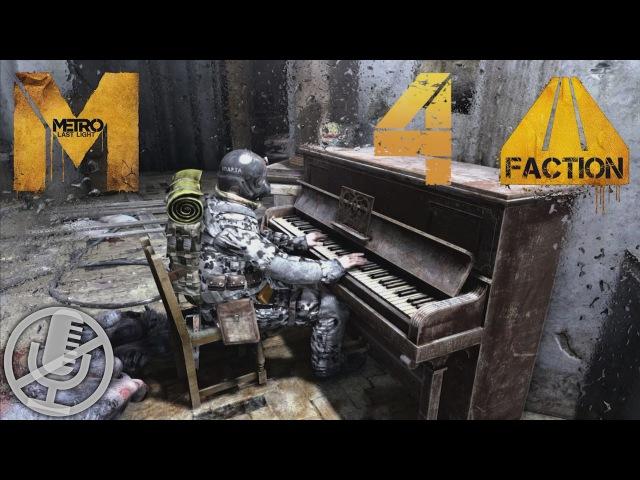 Metro Last Light Faction Pack DLC прохождение на сложности рейнджер хардкор 4 Кшатрии
