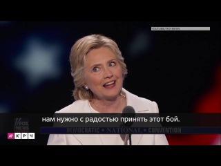 Как Хиллари Клинтон собирается делать Америку сильнее