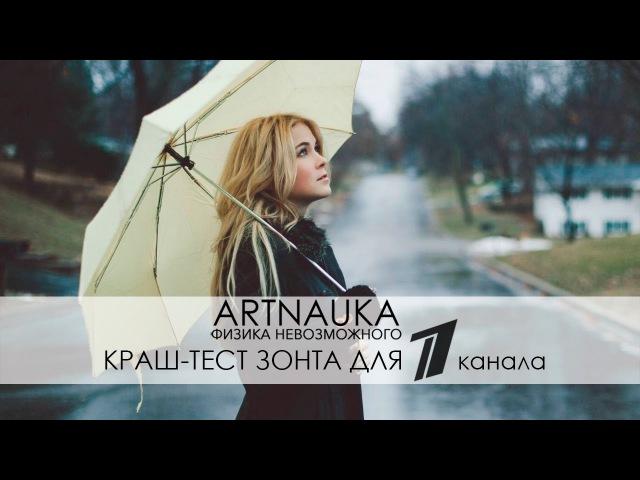 АртНаука Краш-тест зонта для первого канала