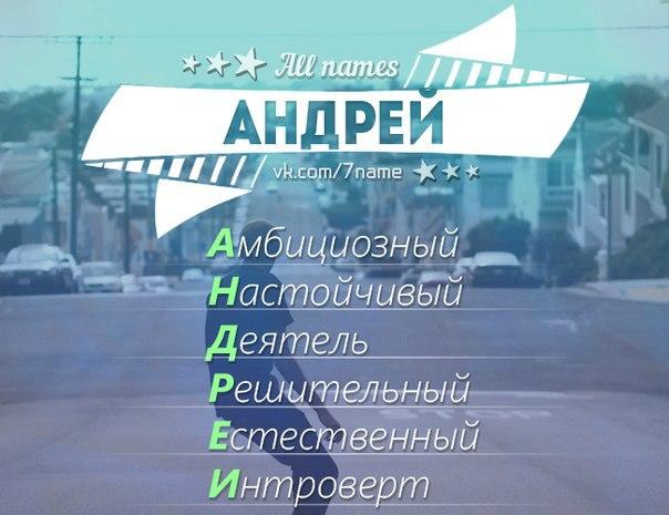 Картинки с расшифровкой имени андрей