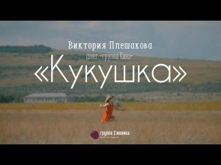 Вика Плешакова (7 Лет) - Кукушка [Кино / Гагарина]