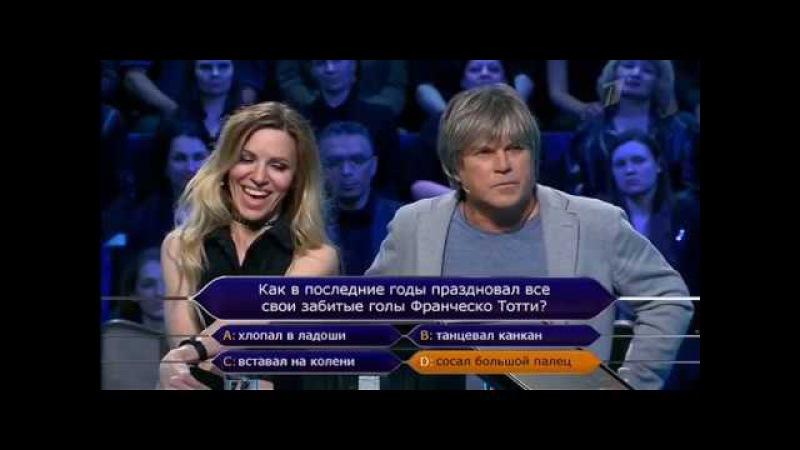 Алексей Глызин в программе Кто хочет стать миллионером эфир 29 07 2017
