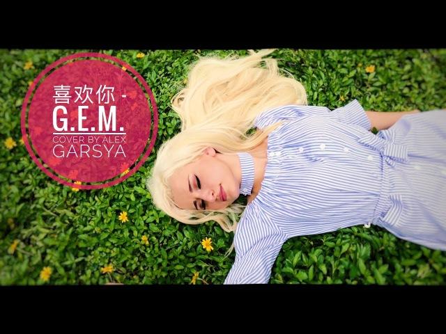 一个国外美女唱中文歌 喜欢你 - G.E.M. cover by Alex Garsya