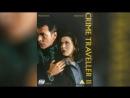 Полицейские во времени (1997) | Crime Traveller