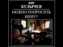 Кир Булычев - Можно попросить Нину? [аудиокнига]