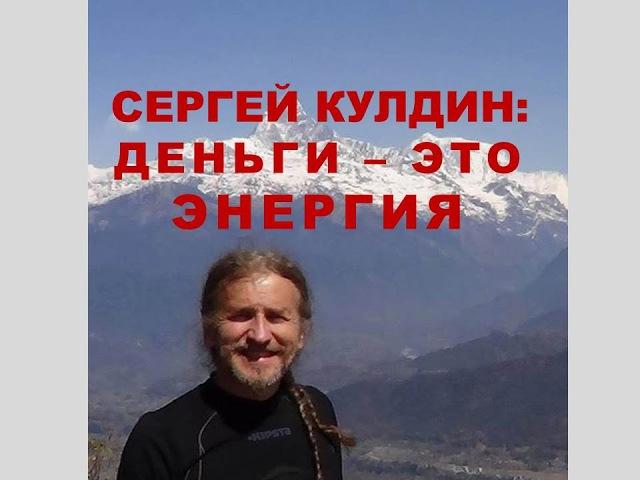Сергей Кулдин деньги это энергия