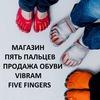 Vibram  Five Fingers магазин ПЯТЬ ПАЛЬЦЕВ
