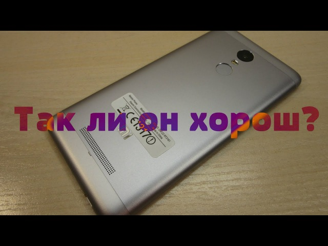 Redmi Note 3 Pro SE. Так ли он хорош?