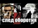 След оборотня 1 серия из 10 детектив,боевик,криминальный сериал)