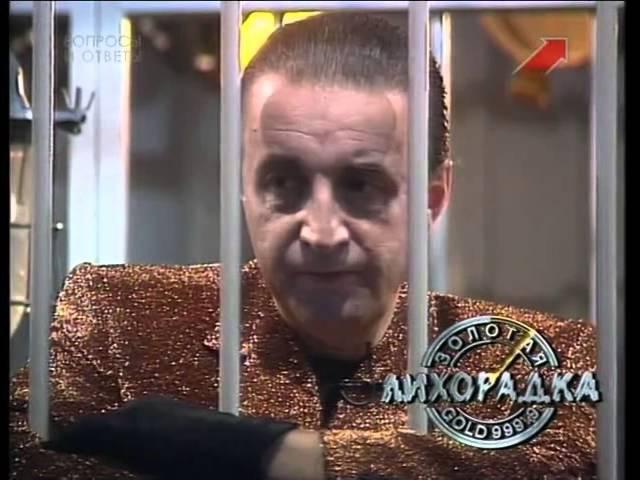 Золотая лихорадка ОРТ 08 10 1997 1 выпуск