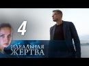 Идеальная жертва. 4 серия (2015) Мелодрама @ Русские сериалы