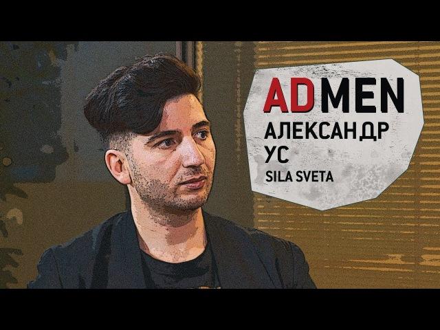 Александр Ус Sila Sveta Все стремятся в Америку