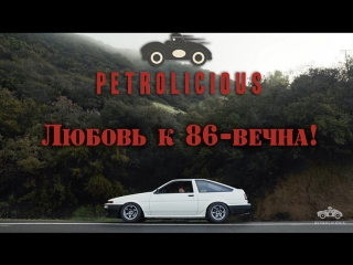 Petrolicious  The Love For Toyotas 86 Is Eternal! BMIRussian