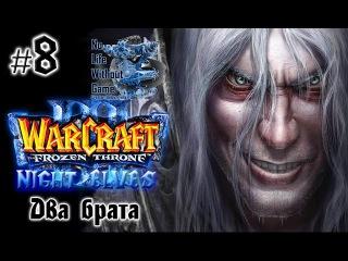 Warcraft III:The Frozen Throne[#8] - Два брата (Прохождение на русском(Без комментариев))