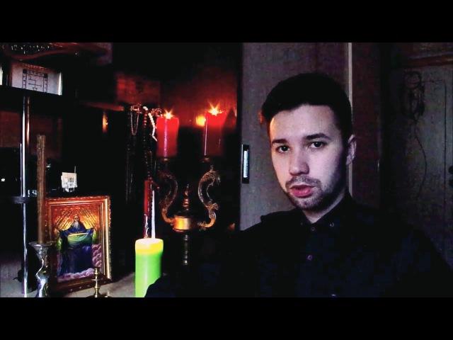 МАГИЯ СВЕЧЕЙ ДОКАЗАТЕЛЬСТВО МАСТЕР АНДРЕЙ КУЗЬМИН VIAM RECTAM