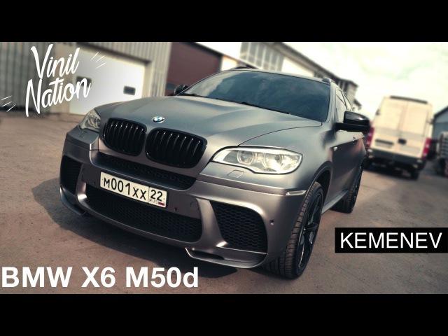 BMW X6 M50d Vinil Nation KEMENEV