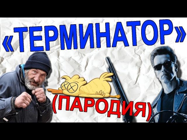 Терминатор пародия на русский трейлер Терминатор Генезис Русский Трейлер 2 2015