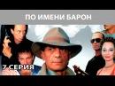 По имени Барон Сериал Серия 7 из 12 Феникс Кино Криминальная драма