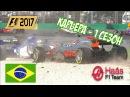 F1 2017 КАРЬЕРА 1 СЕЗОН - БРАЗИЛИЯ ГОНКА 42ПОЗОР МНЕ