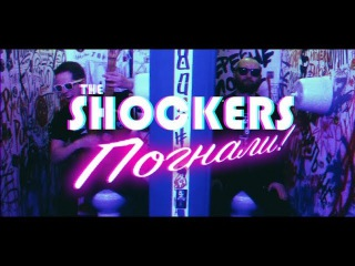 The Shockers - Погнали! (2017)