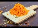 Морковь По-Корейски / Нереально вкусная