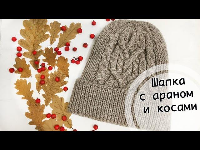 МК Шапка с араном и косами Вязание спицами Схема и описание