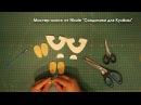 туфли-сандалики для куклы своими руками: видеоурок от Nkale