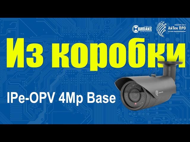 IP-камера АйТек ПРО IPe-OPV 4Mp Base. Распаковываем уличную камеру.