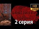 Блюстители порока (2 серия из 8) Детективный сериал, триллер 2001