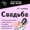 Спектакль «Свадьба» М. Зощенко 25 ноября