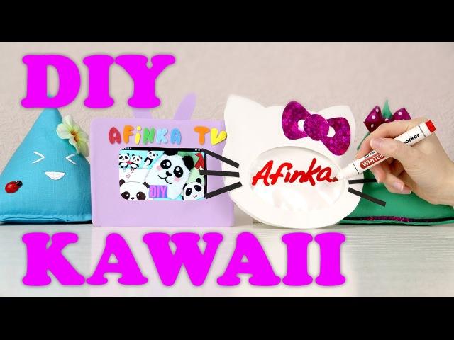 DIY Организация рабочего стола / KAWAII / Органайзеры своими руками ✎ Back to school 🐞 Afinka